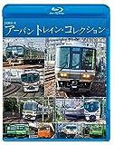 ビコム 鉄道車両BDシリーズ JR西日本 アーバントレイン・コレ...[Blu-ray/ブルーレイ]