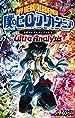 僕のヒーローアカデミア 公式キャラクターブック Ultra Analysis 第02巻