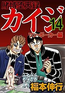 [福本伸行] 賭博堕天録カイジ ワン・ポーカー編 第01-14巻