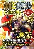 剣と魔法 伝説の戦い