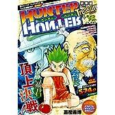 HUNTER×HUNTER総集編 Treasure 10 (集英社マンガ総集編シリーズ)