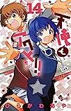天使とアクト!! 14 (14) (少年サンデーコミックス)