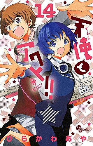 天使とアクト!! 14 (少年サンデーコミックス)