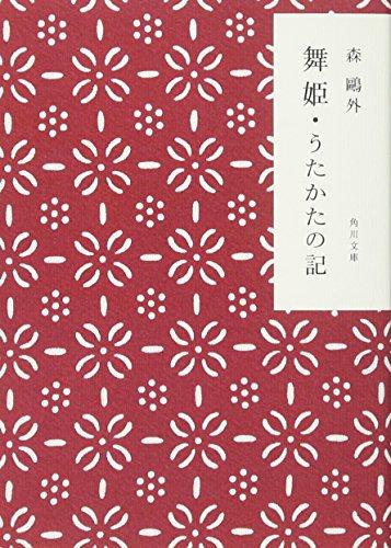 舞姫・うたかたの記 (角川文庫)の詳細を見る