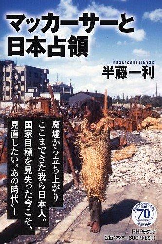 マッカーサーと日本占領