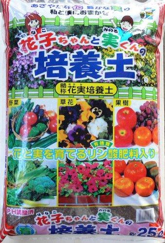 草花・野菜に適したそのまま使える培養土で...