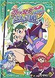 ふしぎ星の☆ふたご姫 Gyu! 8 [DVD]
