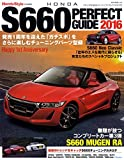 Honda S660 Perfect Guide 2016 (NEKO MOOK)