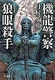 機龍警察 狼眼殺手 (ハヤカワ・ミステリワールド)[Kindle版]