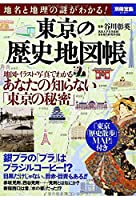 地名と地理の謎がわかる! 東京の歴史地図帳 (別冊宝島 2187)