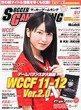 サッカーゲームキング vol.017 2013年 6/10号 [雑誌]