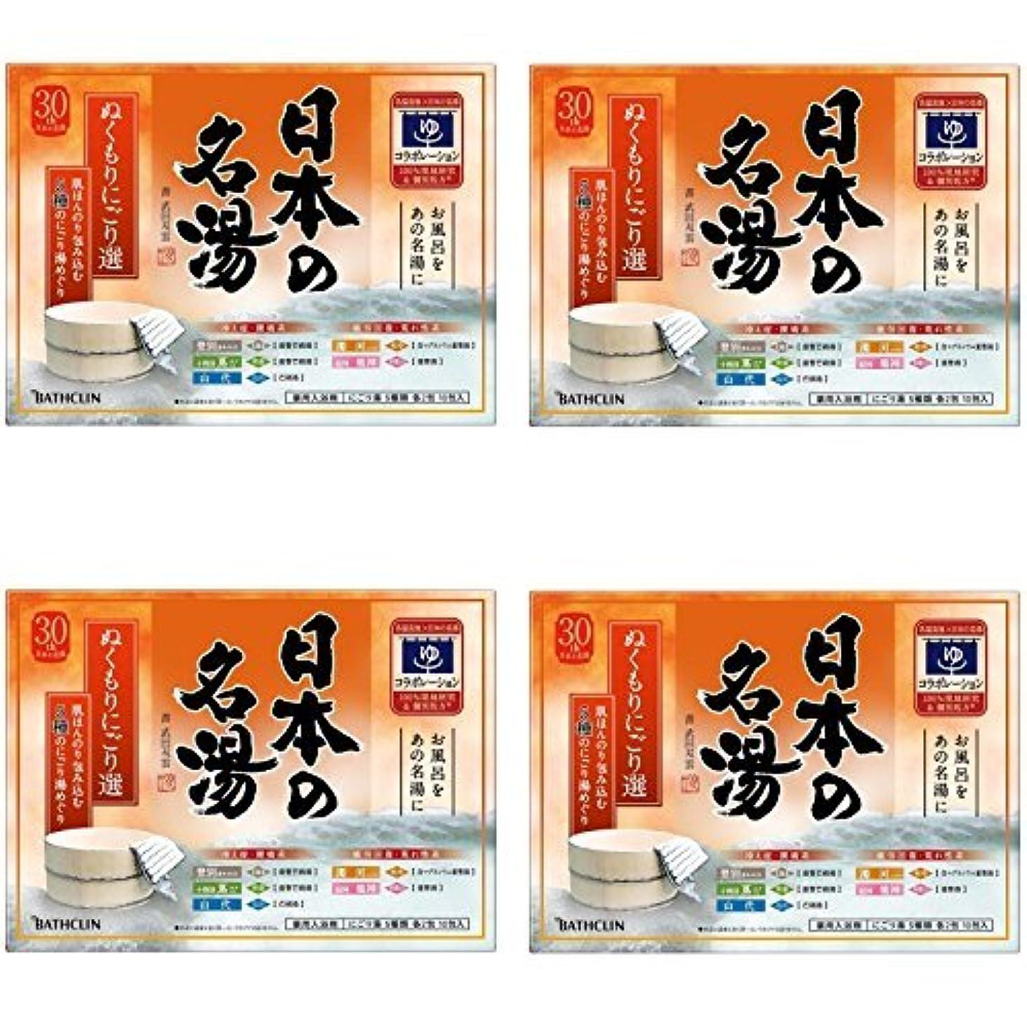アクセスできない休暇タバコ【セット品】日本の名湯 ぬくもりにごり選 30g 10包入り 入浴剤 (医薬部外品) (4個)