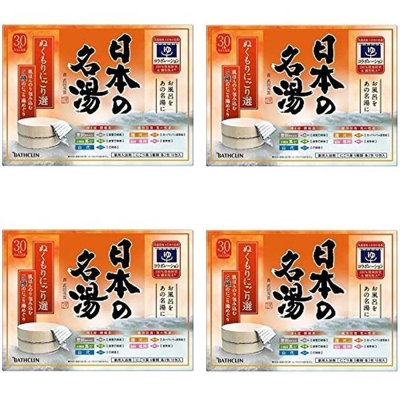 寸前言及する飢え【セット品】日本の名湯 ぬくもりにごり選 30g 10包入り 入浴剤 (医薬部外品) (4個)