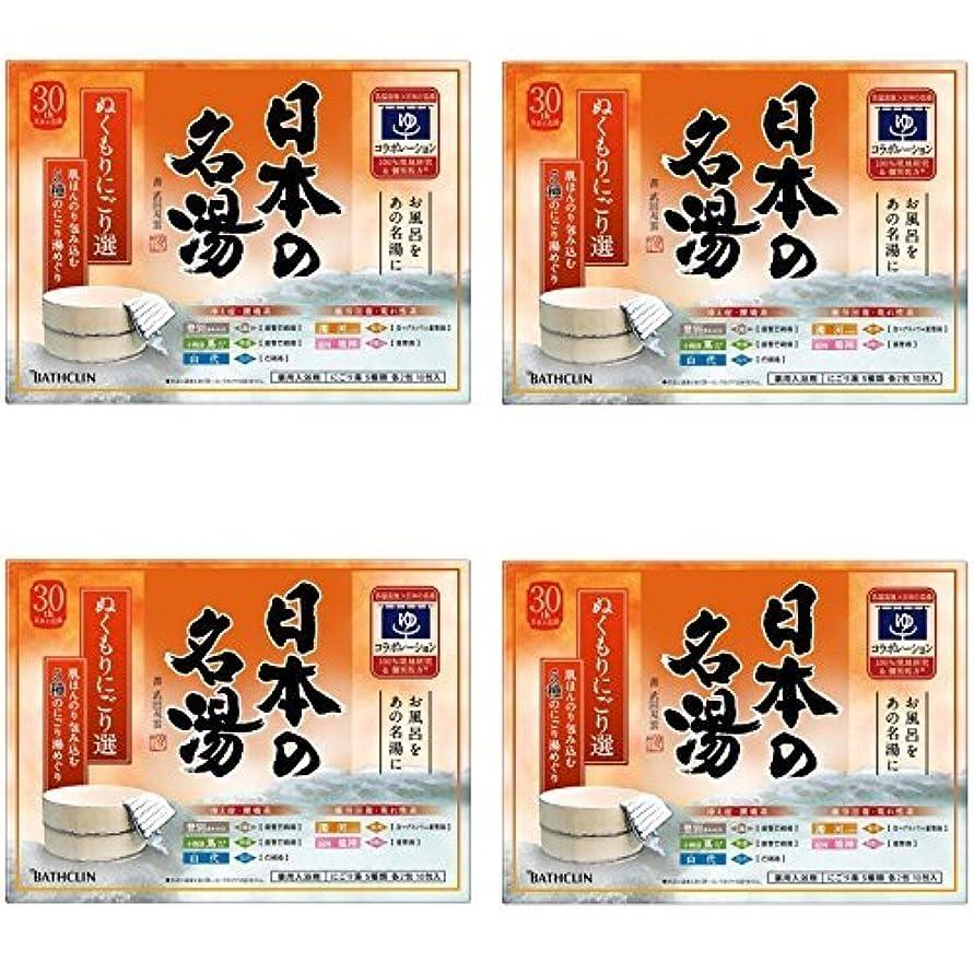 コーチブラウン会う【セット品】日本の名湯 ぬくもりにごり選 30g 10包入り 入浴剤 (医薬部外品) (4個)