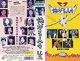 怖がる人々(5話オムニバス) [VHS]
