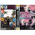 タイフーン・シェルター [VHS]