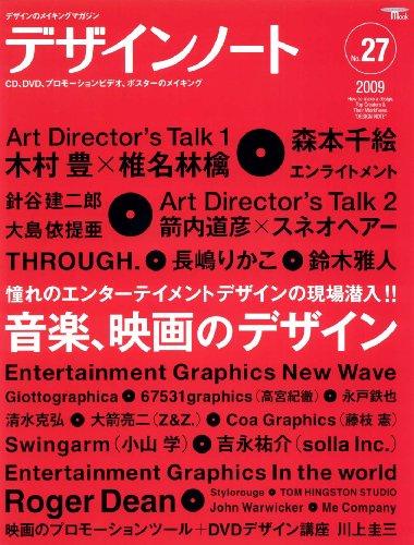 デザインノート no.27―デザインのメイキングマガジン 憧れのエンターテイメントデザインの現場潜入!!音楽、映画のデ (SEIBUNDO Mook)の詳細を見る