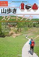 山歩きスタートブック ~道具と歩き方がわかる、行きたいコースが見つかる (大人の自由時間mini)