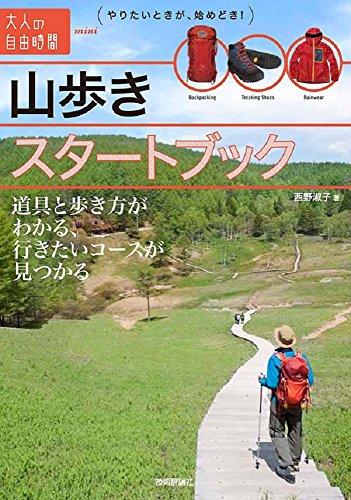 山歩きスタートブック ~道具と歩き方がわかる、行きたいコース...