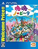 塊魂 ノ・ビ~タ Welcome Price!! - PS Vita