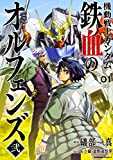 機動戦士ガンダム 鉄血のオルフェンズ弐(1) (角川コミックス・エース)
