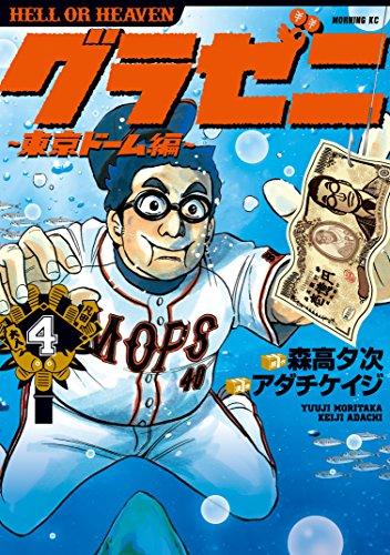 グラゼニ~東京ドーム編~(4) (モーニングコミックス)の詳細を見る