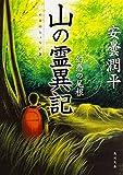 山の霊異記 幻惑の尾根 (角川文庫)