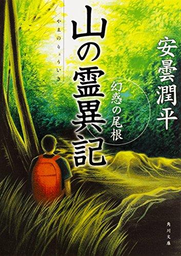 山の霊異記 幻惑の尾根 (角川文庫)の詳細を見る