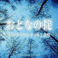 おとなの掟 「カルテット」より ORIGINAL COVER