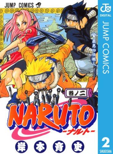 NARUTO―ナルト― モノクロ版 2 (ジャンプコミックスDIGITAL)の詳細を見る