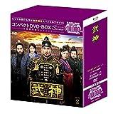武神<ノーカット完全版>コンパクトDVD-BOX2<本格時代劇セレクション>[DVD]