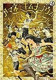 アマネ†ギムナジウム(2) (モーニングコミックス)