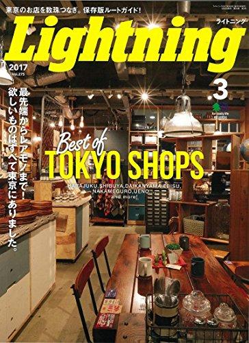 Lightning(ライトニング) 2017年3月号 Vol.275の詳細を見る