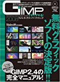 GIMPですぐデキる!フォトレタッチスーパーテクニック2008(100%ムックシリーズ)