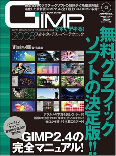 GIMPですぐデキる!フォトレタッチスーパーテクニック2008(100%ムックシリーズ)の詳細を見る