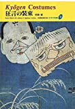 狂言の装束 (京都書院美術双書―日本の染織9)