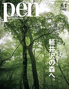 Pen(ペン) 2018年 6/1 号 [クリエイターを触発する、軽井沢の森へ。]