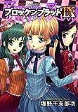 ブロッケンブラッド (9) (ヤングキングコミックス)