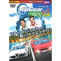 Top Gear The Perfect Road Trip (<DVD>)