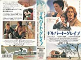 ギルバート・グレイプ(字幕スーパー版) [VHS]