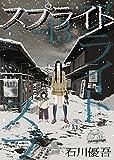 スプライト 13 (ビッグコミックス)