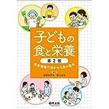 子どもの食と栄養 第2版〜保育現場で活かせる食の基本
