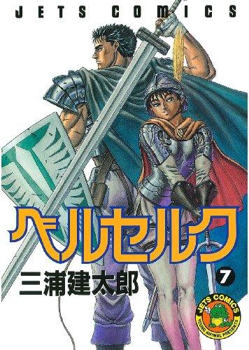 ベルセルク 7 (ジェッツコミックス)
