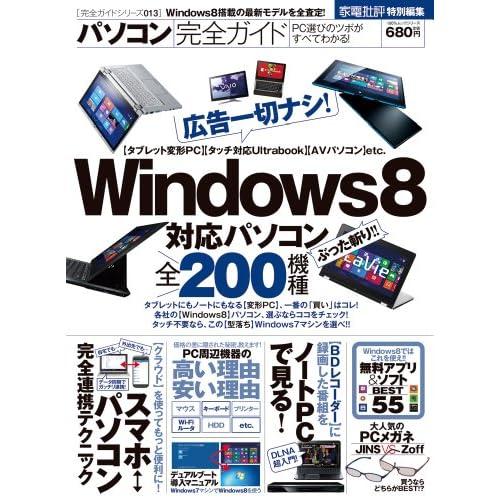 【完全ガイドシリーズ013】パソコン完全ガイド (100%ムックシリーズ)
