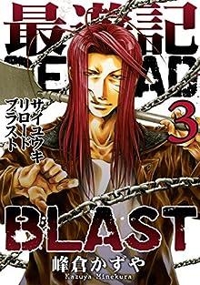最遊記 RELOAD BLAST 第01-06巻