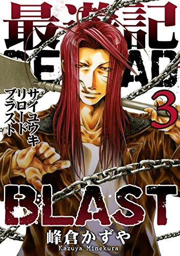 [画像:最遊記RELOAD BLAST: 3 (ZERO-SUMコミックス)]