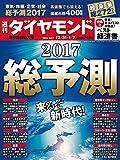 週刊ダイヤモンド 16年12/31・17年1/7新年合併特大号 [雑誌] (2017総予測)