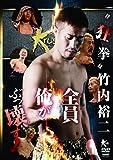 """""""狂拳"""" 竹内裕二[DVD]"""
