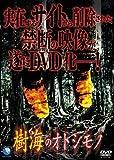 樹海のオトシモノ[DVD]
