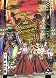 朝霧の巫女(6) (ヤングキングコミックス)